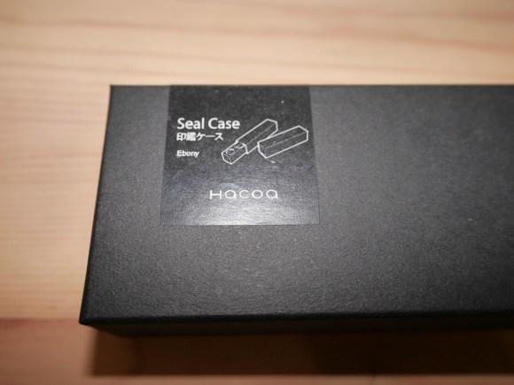 Hiroyaki hacoa wooden seal case009
