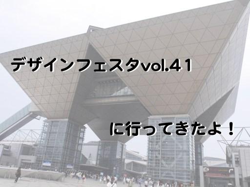 Designfesta vol41 product001