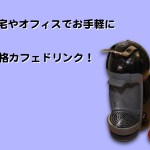 [凹] オススメのカプセル式コーヒーメーカー、ドルチェ・グスト!