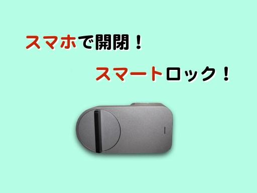 Qrio smart lock001