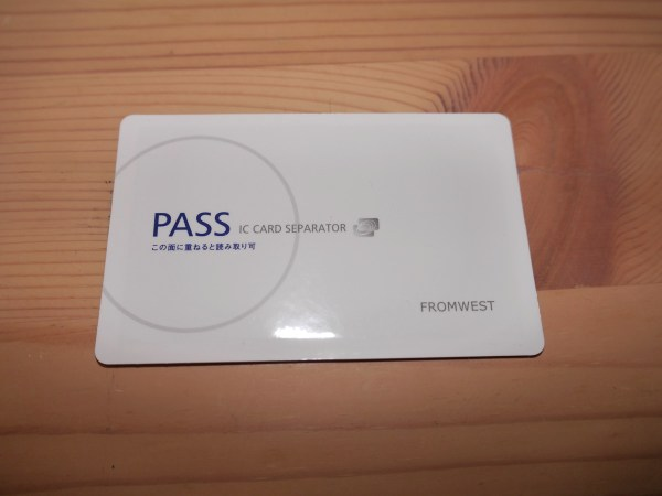 Ic card separator001