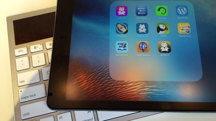iPadPro9.7インチでブログを書くなら「SLPRO X」よりも「するぷろ」がオススメ!