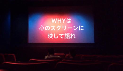 WHYは心のスクリーンに映して語れ