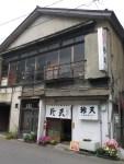 青森市・珍天 A定食(750円)