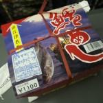 東京駅・鱈めし(1,100円)