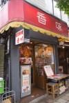 新橋・香味 牛肉麺(840円)