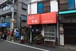 千駄木・キッチンマロ ナポリタン(600円)