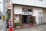 島根県隠岐の島町・フェリーを降りたら、まずは「味太郎」のちゃんぽんを。