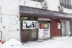 青森県青森市・「まるなお」で食べる、心と身体が温まるちゃんぽんうどん。