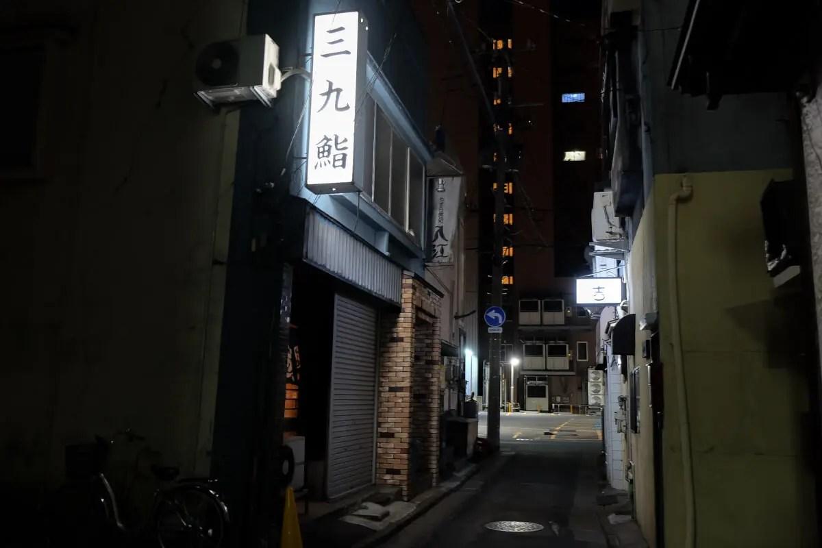 三九鮨-01