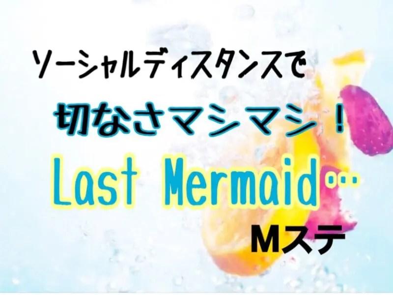 ソーシャルディスタンス『Last Mermaid…』
