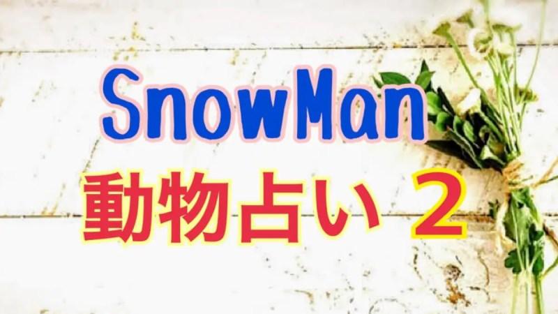SnowMan動物占い2