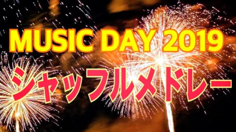 Music day 2019 シャッフルメドレー