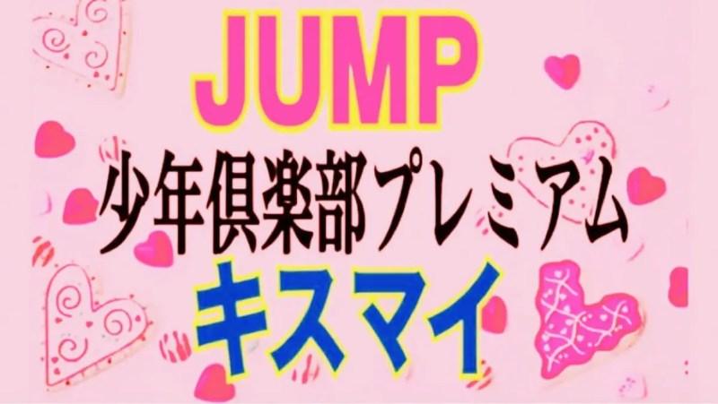 JUMP、Kis-My-Ft2少年俱楽部プレミアム