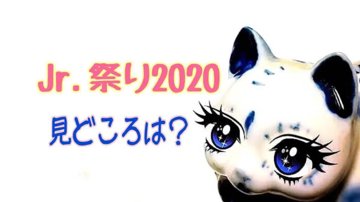 Jr.祭り2020 見どころは?
