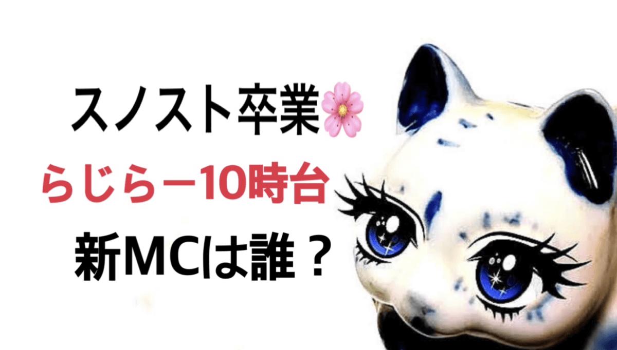 らじら新MCは誰?