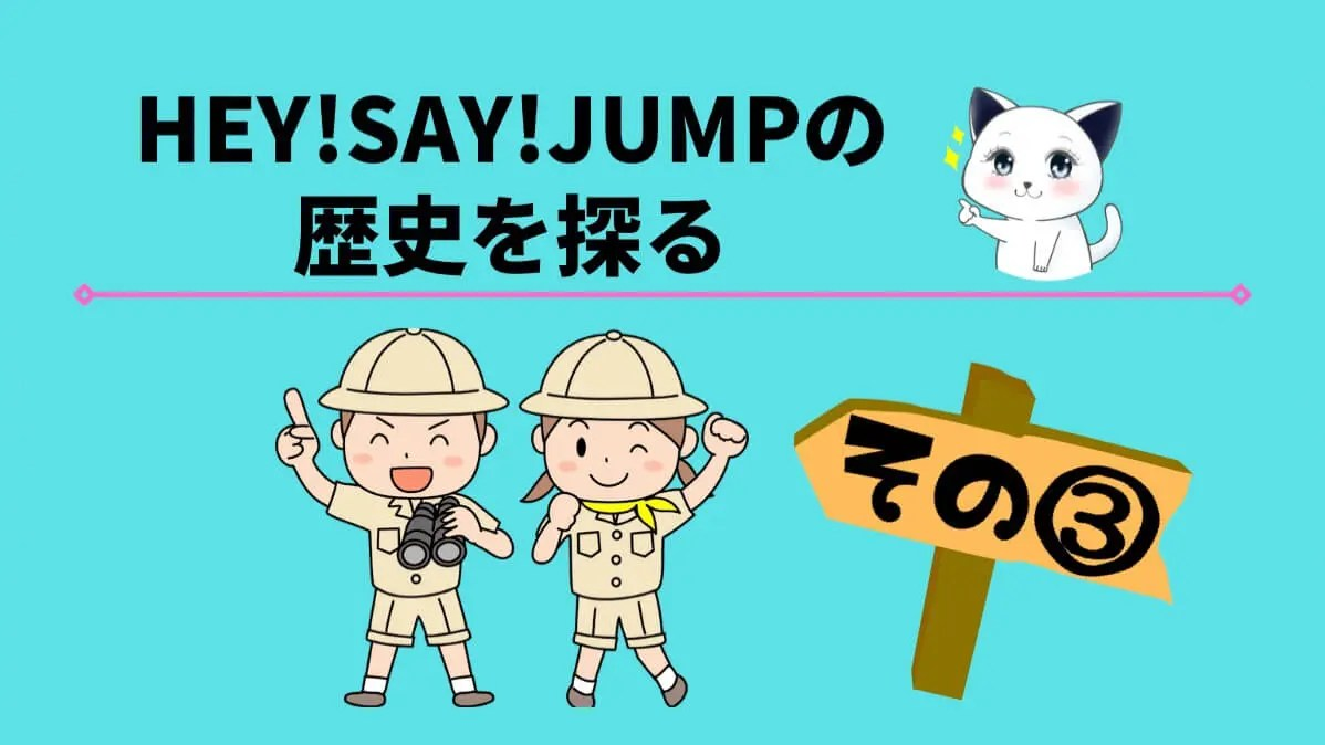 Hey!Say!JUMPの歴史を探る3