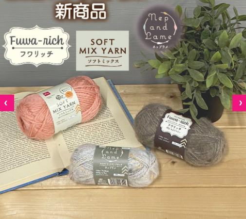 ダイソー新商品の毛糸