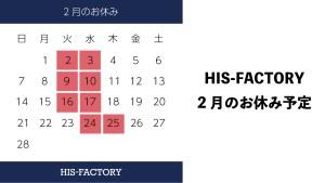 his_info_feb_holi