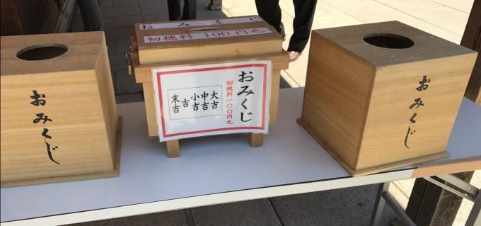 靖国神社おみくじ