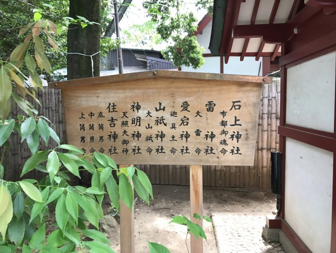大宮氷川神社六社