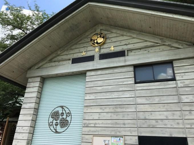 日枝神社山車庫