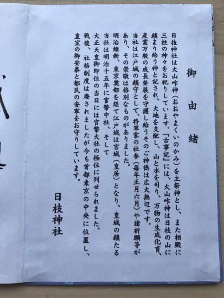 日枝神社御朱印由緒
