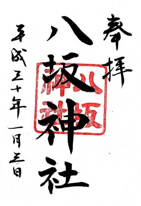 日枝神社八坂神社御朱印
