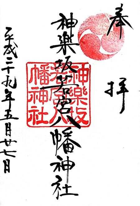 神楽坂若宮八幡神社御朱印