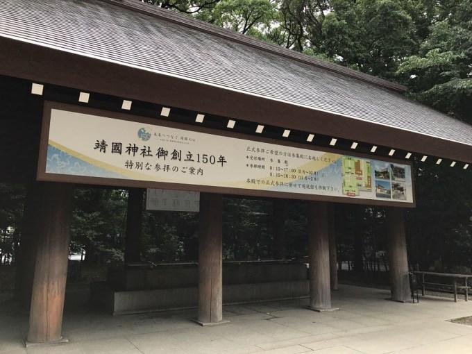 靖国神社大手水舎