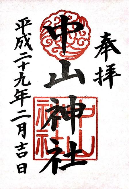 中山神社御朱印