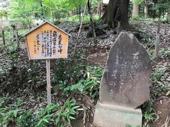 間々田八幡宮芭蕉句碑