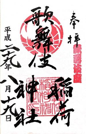 歌舞伎稲荷神社御朱印