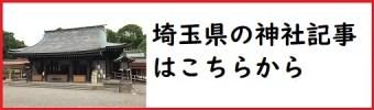 埼玉県の神社一覧