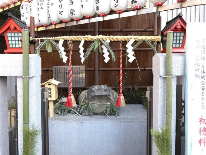 十番稲荷神社かえる石像