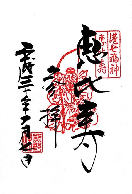 飯倉熊野神社恵比寿神御朱印