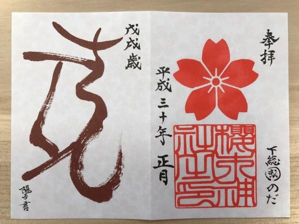櫻木神社戌年御朱印符1