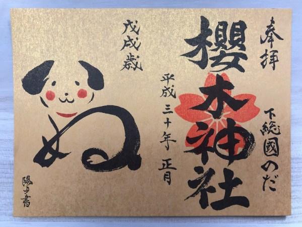 櫻木神社戌年御朱印符2