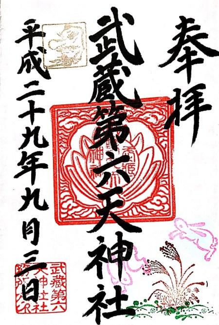 武蔵第六天神社御朱印