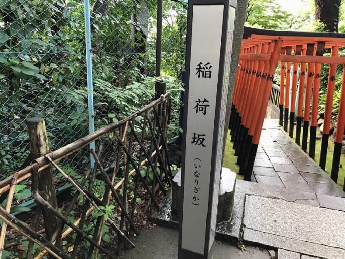 花園稲荷神社稲荷坂