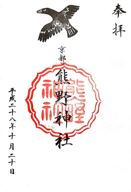 京都熊野神社御朱印