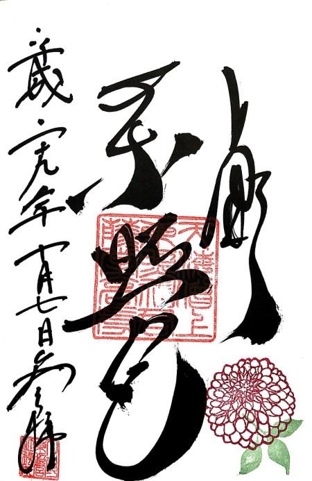 上野東照宮御朱印