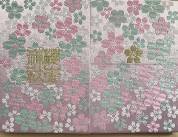櫻木神社春季例大祭限定御朱印帳