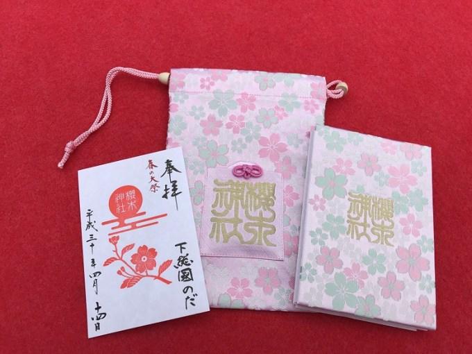 櫻田神社春季例大祭御朱印帳セット