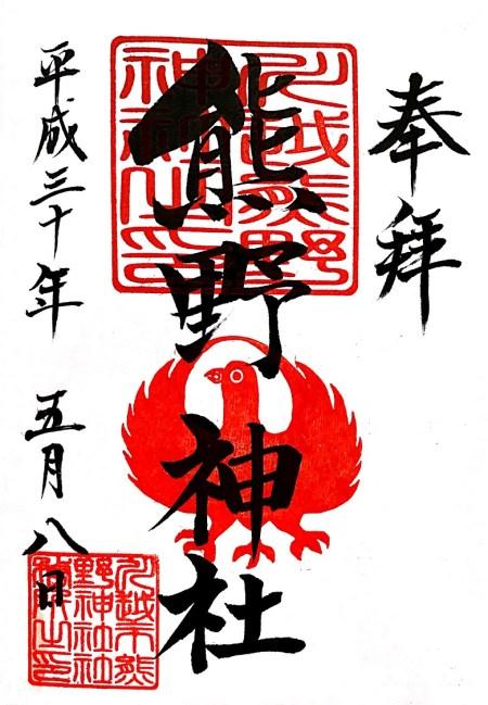 川越熊野神社御朱印