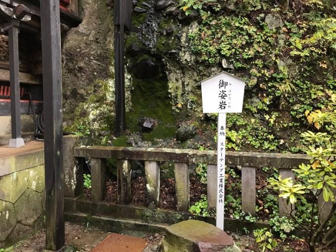 榛名神社御姿岩