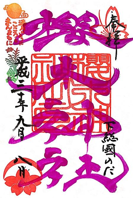 櫻木神社御朱印