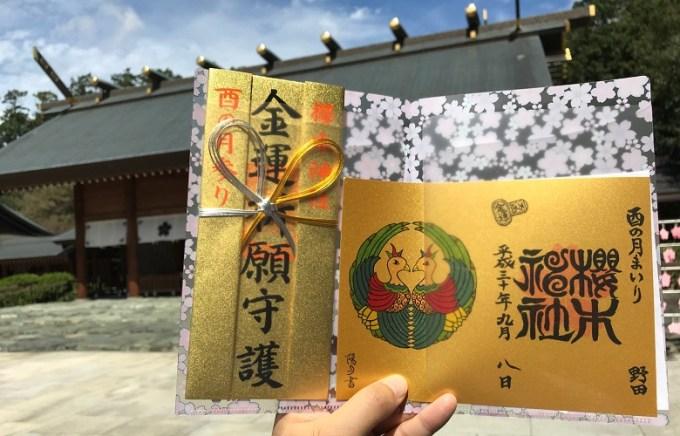 櫻木神社拝殿前2