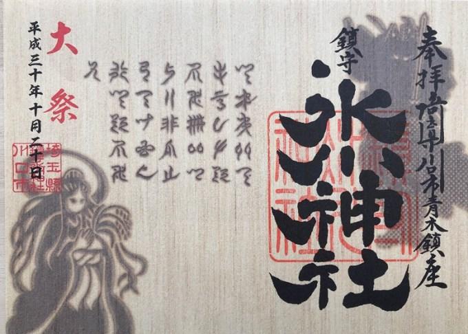 鎮守氷川神社例大祭限定御朱印符