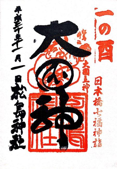 松島神社大国神御朱印